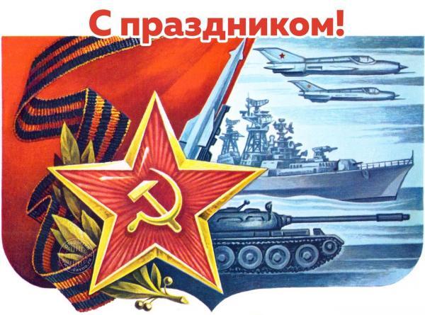 Поздравляем Вас с наступающим Днём защитника Отечества!