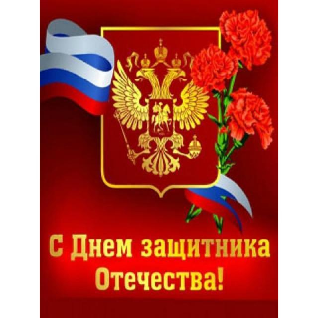 Поздравляем с наступающим Днем защитника Отечества!