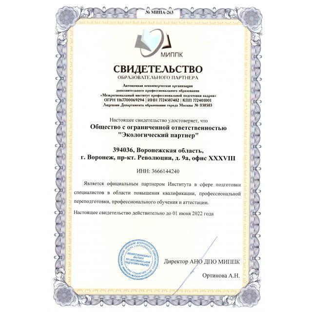ЭКО партнер - официальный образовательный партнер в сфере подготовки специалистов в области повышения квалификации, профессиональной переподготовки, профессионального обучения и аттестации