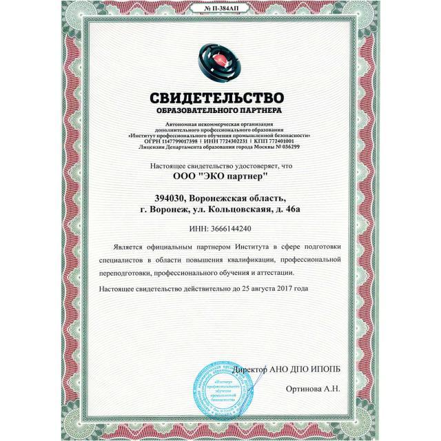 «ЭКО партнер» является образовательным партнером АНО ДПО ИПОПБ