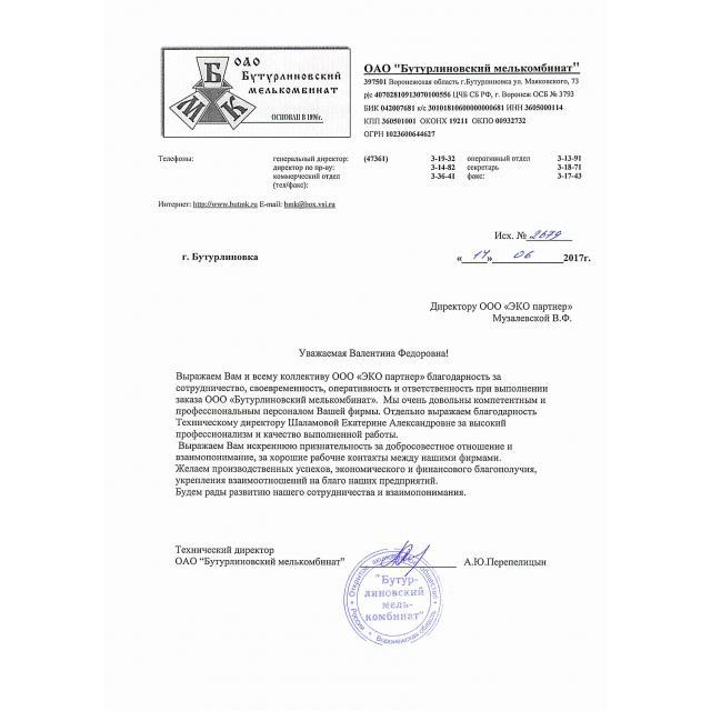 """Отзыв ООО """"ЭКО партнер"""" от ОАО """"Бутурлиновский мелькомбинат"""""""