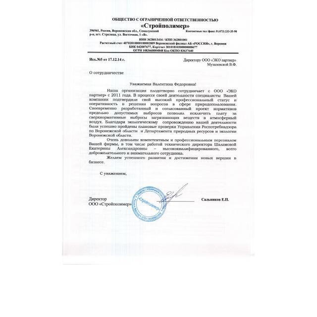 """Отзыв ООО """"ЭКО партнер"""" от ООО """"Стройполимер"""""""