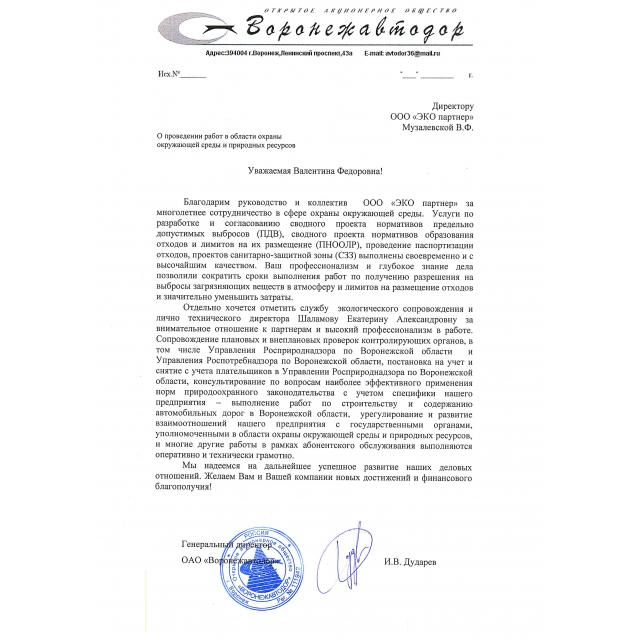 """Отзыв ООО """"ЭКО партнер"""" от ОАО """"Воронежавтодор"""""""