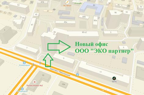 """Новый офис ООО """"ЭКО партнер"""""""