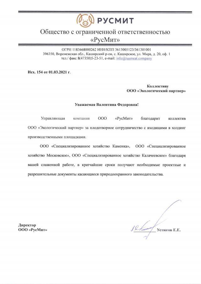 """Отзыв для ООО """"ЭКО партнер"""" от ООО """"РусМит"""""""
