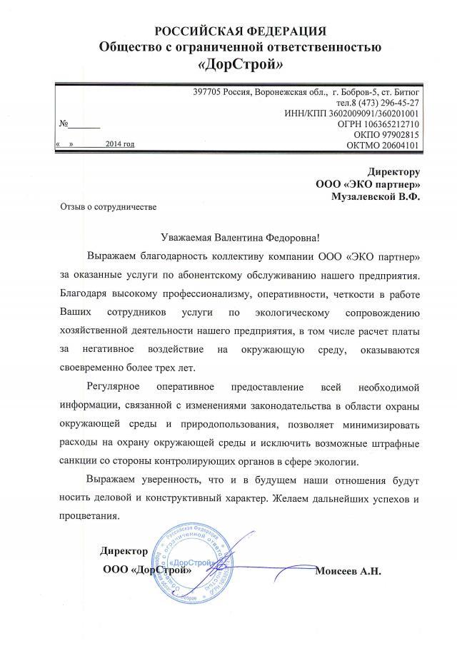 """Отзыв ООО """"ЭКО партнер"""" от ООО """"ДорСтрой"""""""