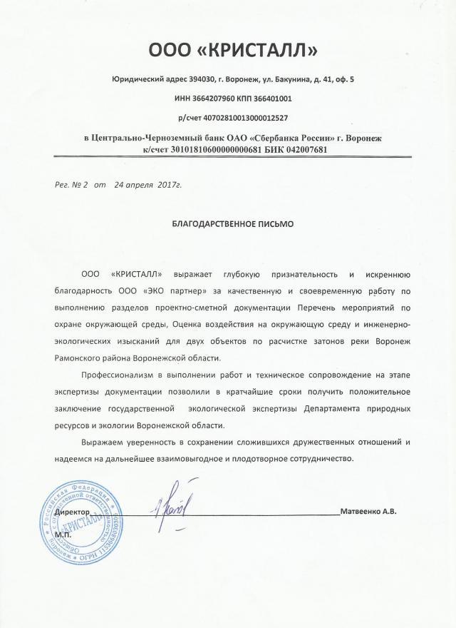 """Отзыв ООО """"ЭКО партнер"""" от ООО """"Кристалл"""""""