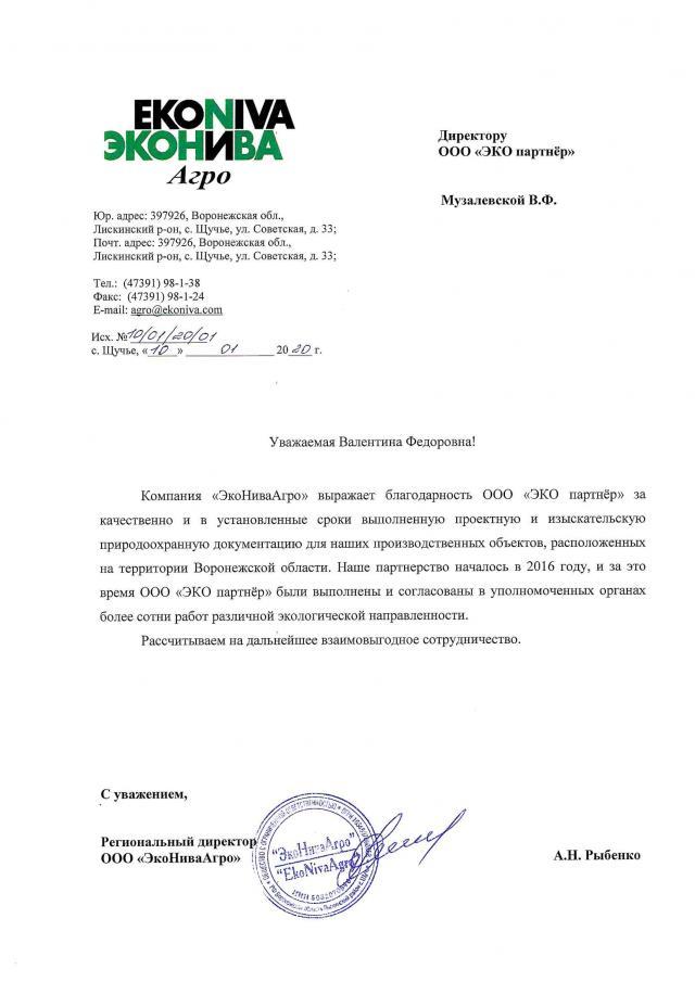 """Отзыв ООО """"ЭКО партнер"""" от ООО """"ЭкоНиваАгро"""""""