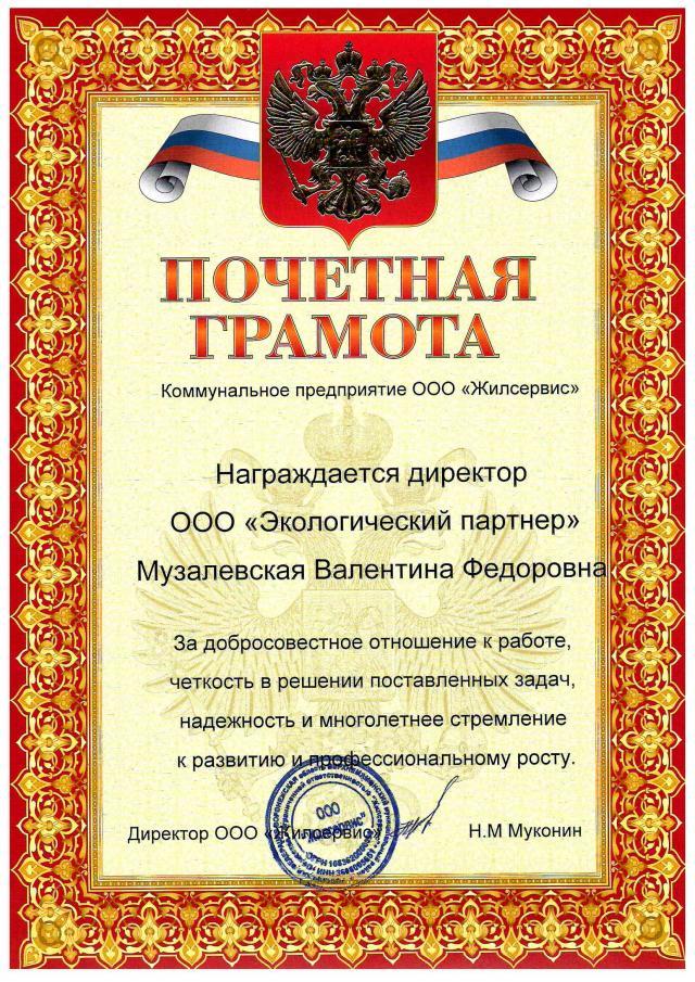 """Отзыв для ООО """"ЭКО партнер"""" от ООО """"Жилсервис"""""""