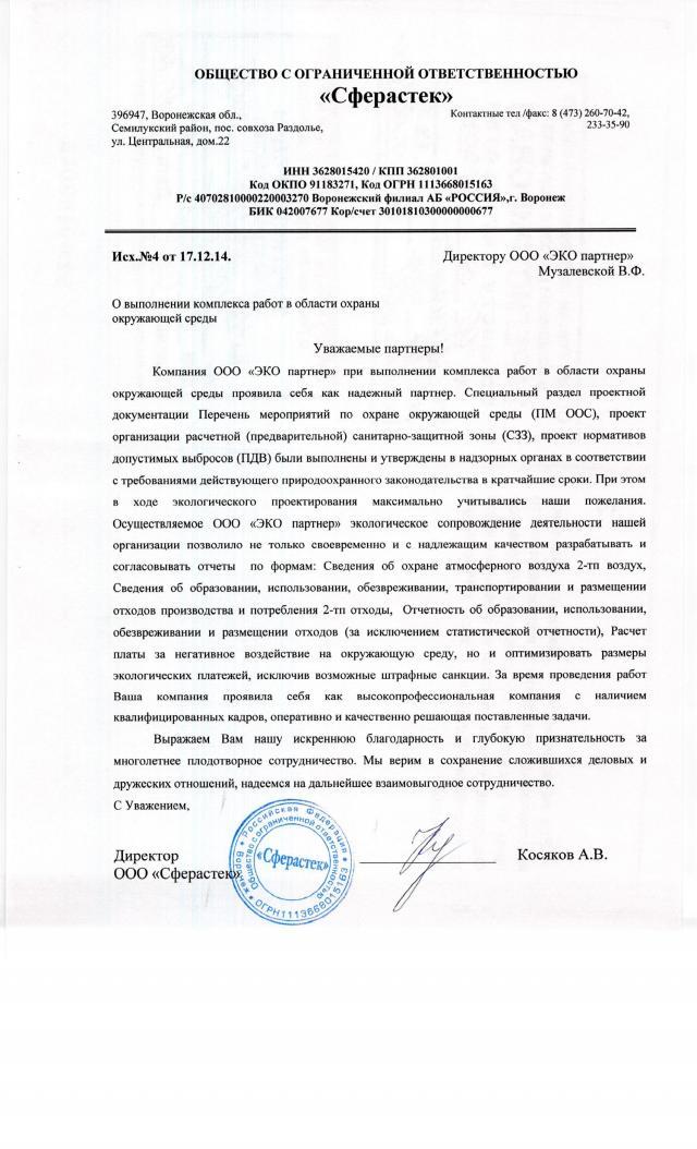 """Отзыв ООО """"ЭКО партнер"""" от ООО """"Сферастек"""""""