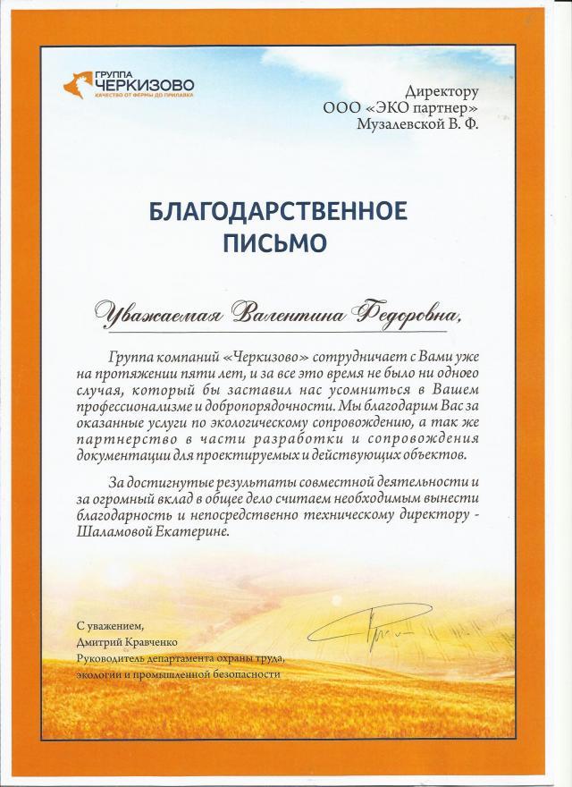 """Отзыв ООО """"ЭКО партнер"""" от ГК """"Черкизово"""""""