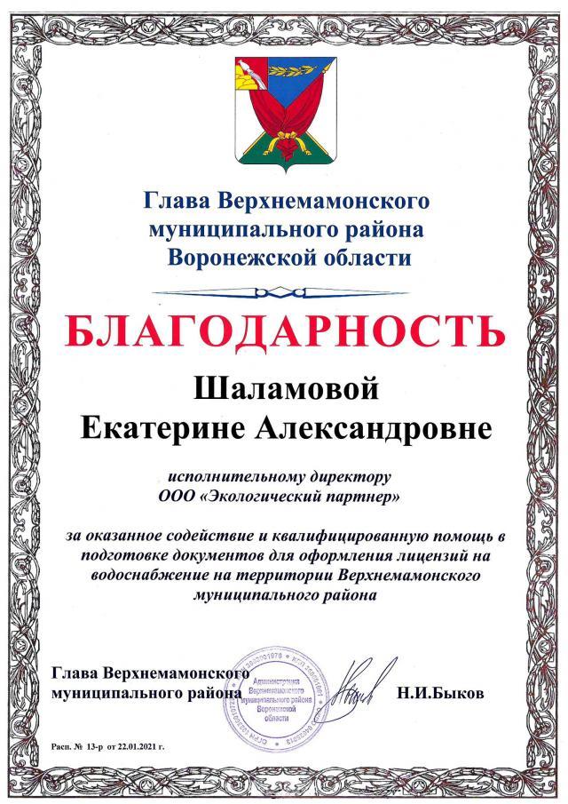 """Отзыв для ООО """"ЭКО партнер"""" от Верхнемамонский муниципальный район"""